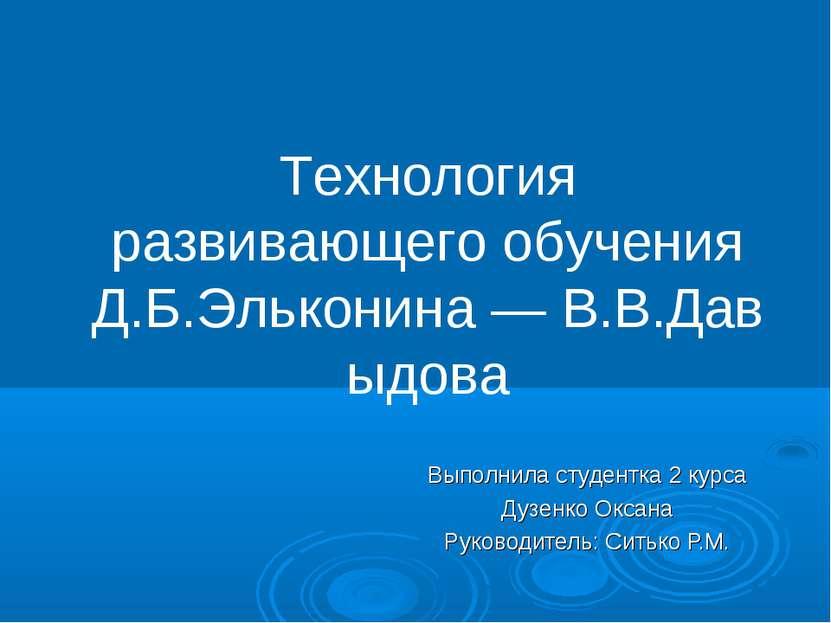 Выполнила студентка 2 курса Дузенко Оксана Руководитель: Ситько Р.М. Технолог...