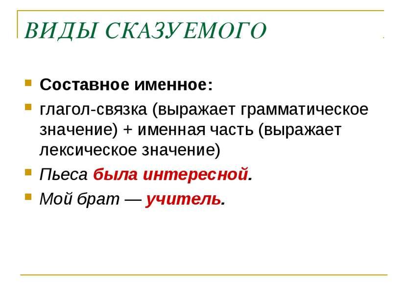 ВИДЫ СКАЗУЕМОГО Составное именное: глагол-связка (выражает грамматическое зна...