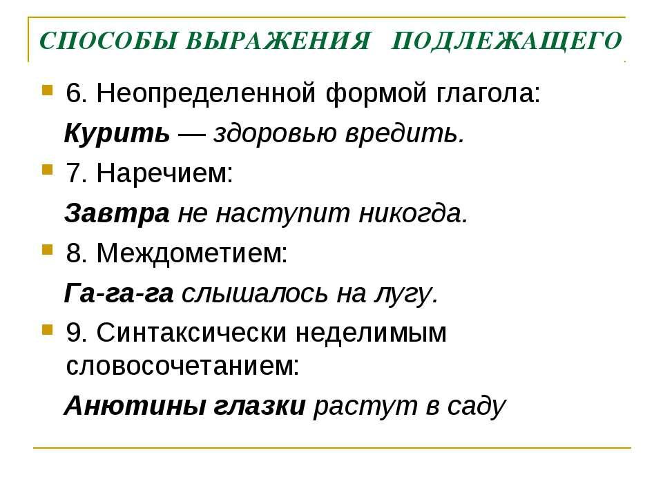 СПОСОБЫ ВЫРАЖЕНИЯ ПОДЛЕЖАЩЕГО 6. Неопределенной формой глагола: Курить — здор...