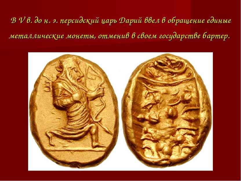 В V в. дo н. э. персидский царь Дарий ввел в обращение единые металлические м...