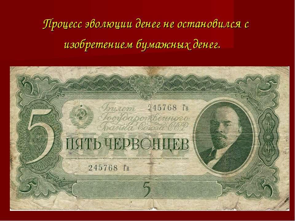 Процесс эволюции денег не остановился с изобретением бумажных денег.