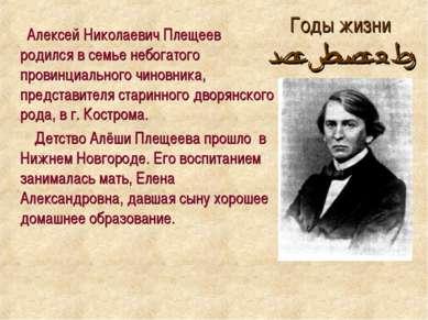 Годы жизни (1825-1893) Алексей Николаевич Плещеев родился в семье небогатого ...