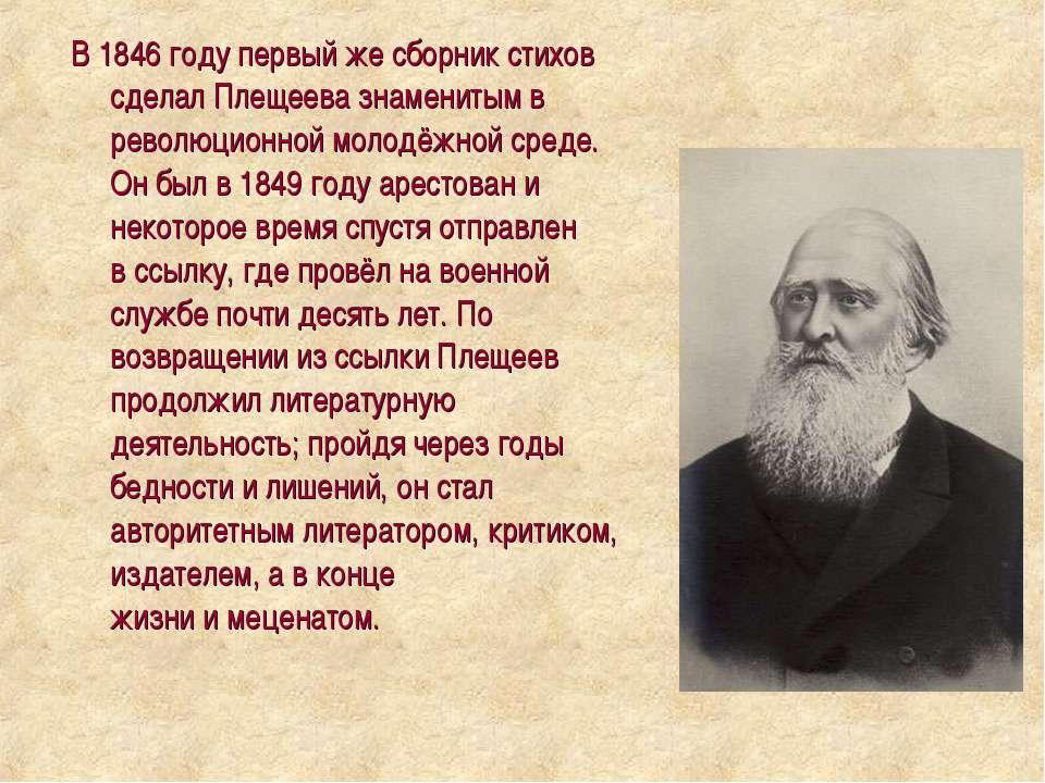 В1846 годупервый же сборник стихов сделал Плещеева знаменитым в революционн...