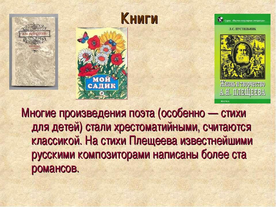 Книги Многие произведения поэта (особенно— стихи для детей) стали хрестомати...
