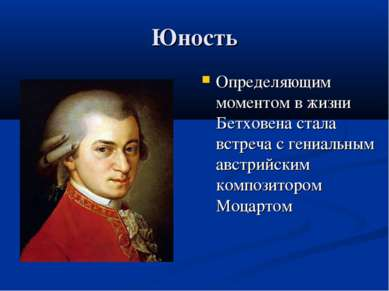 Юность Определяющим моментом в жизни Бетховена стала встреча с гениальным авс...