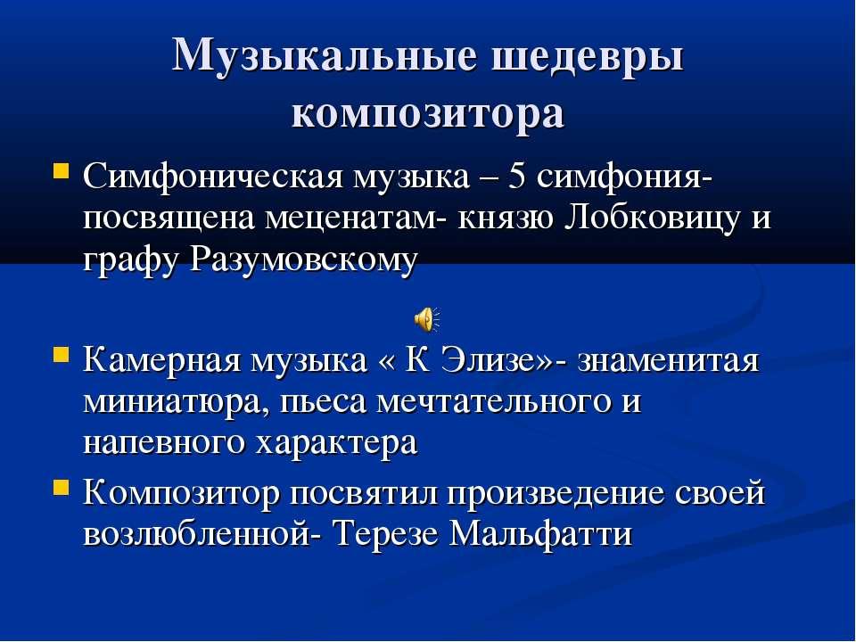 Музыкальные шедевры композитора Симфоническая музыка – 5 симфония- посвящена ...