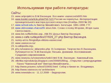 Используемая при работе литература: Сайты: 15. www.artprojekt.ru В.М.Васнецов...