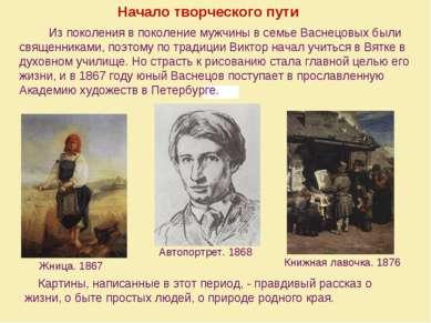 Начало творческого пути Из поколения в поколение мужчины в семье Васнецовых б...
