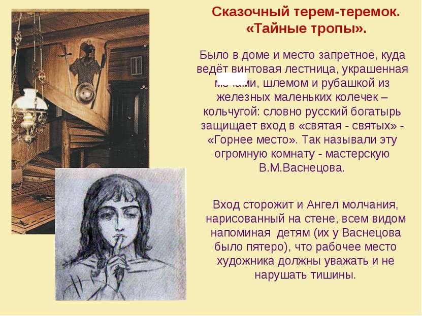 Было в доме и место запретное, куда ведёт винтовая лестница, украшенная мечам...