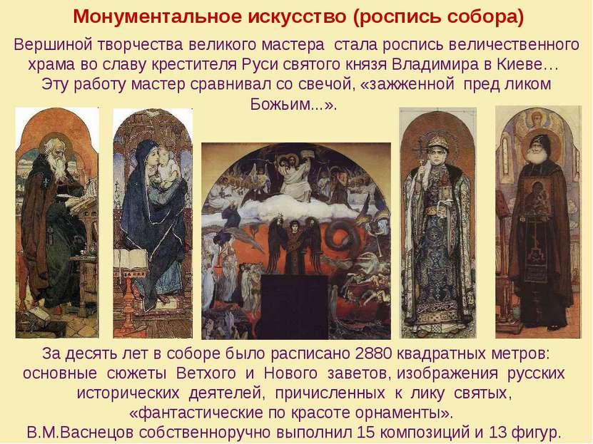 Вершиной творчества великого мастера стала роспись величественного храма во с...