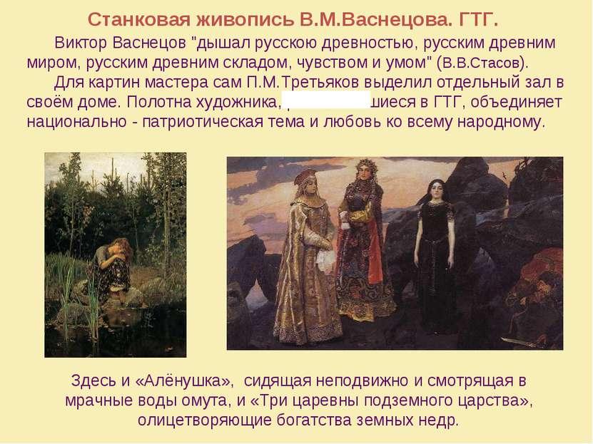 """Виктор Васнецов """"дышал русскою древностью, русским древним миром, русским дре..."""