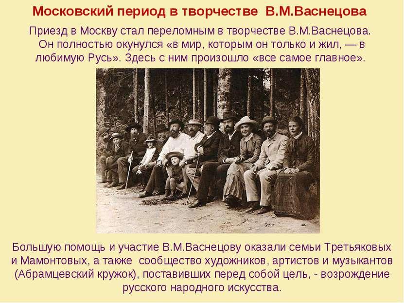Московский период в творчестве В.М.Васнецова Приезд в Москву стал переломным ...