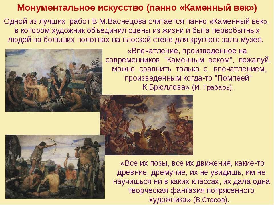 «Все их позы, все их движения, какие-то древние, дремучие, их не увидишь, им ...