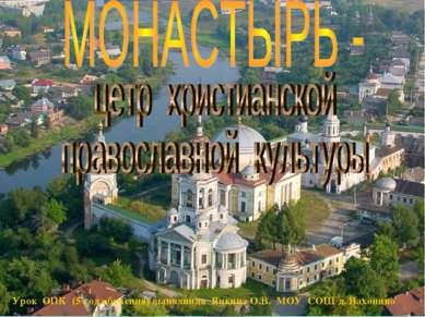 Урок ОПК (5 год обучения) выполнила Янкина О.В. МОУ СОШ д. Вахонино