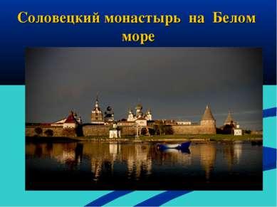 Соловецкий монастырь на Белом море