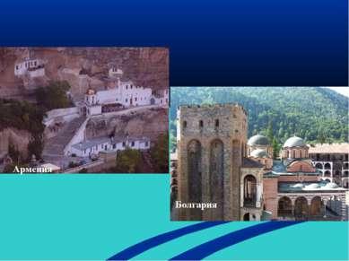 Армения Болгария