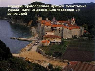 Афонский православный мужской монастырь в Турции – один из древнейших правосл...