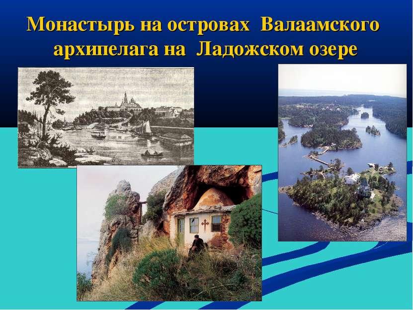 Монастырь на островах Валаамского архипелага на Ладожском озере