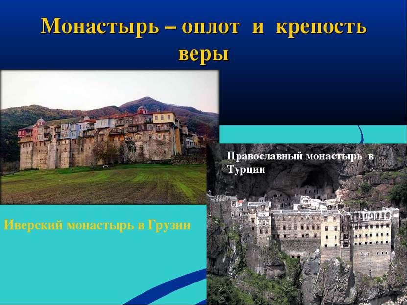 Монастырь – оплот и крепость веры Иверский монастырь в Грузии Православный мо...