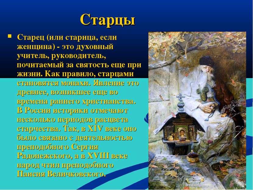 Старцы Старец (или старица, если женщина) - это духовный учитель, руководител...