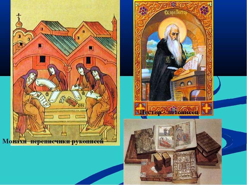 Нестор - летописец Монахи переписчики рукописей