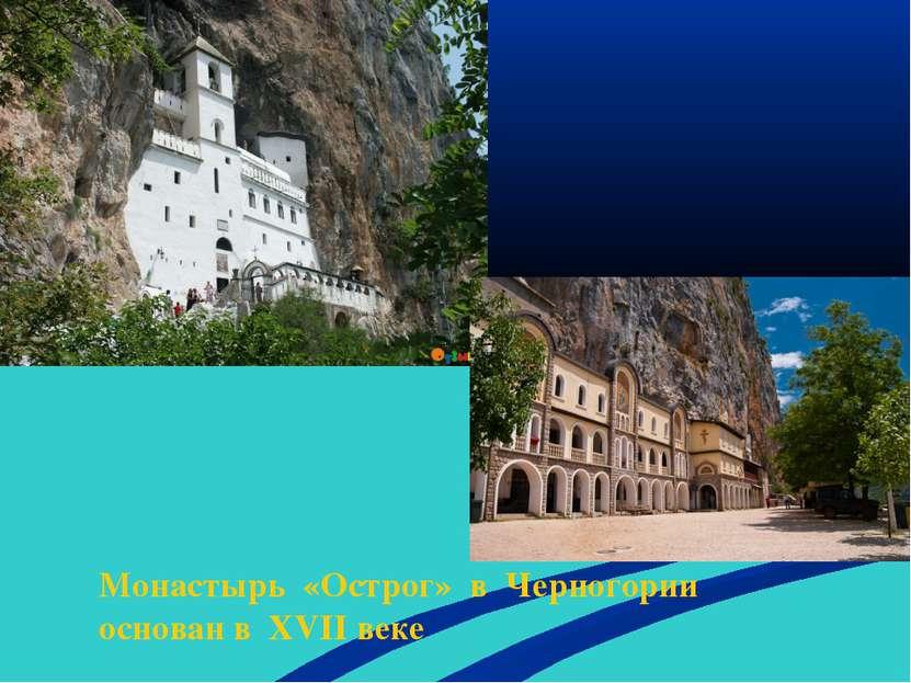 Монастырь «Острог» в Черногории основан в XVII веке