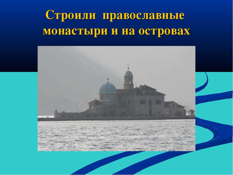 Строили православные монастыри и на островах