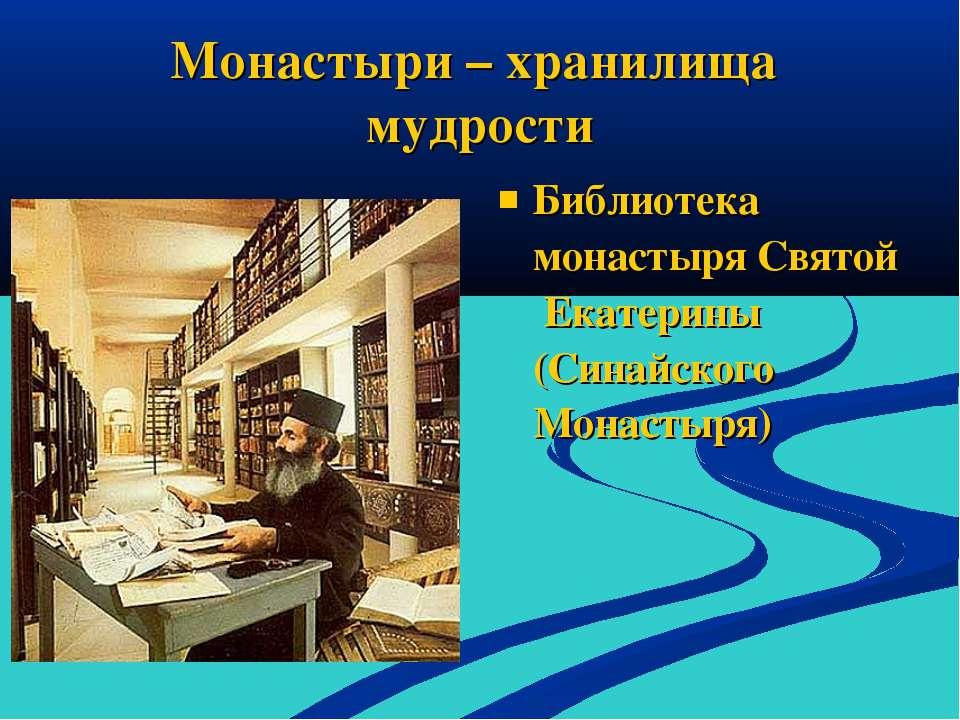 Монастыри – хранилища мудрости Библиотека монастыря Святой Екатерины (Синайск...