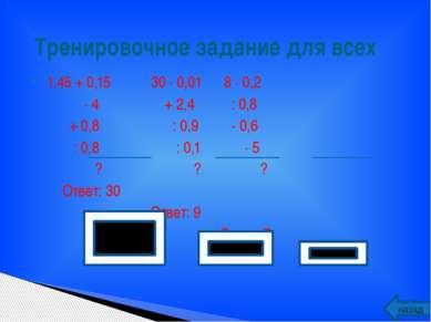 4.Как найти неизвестное слагаемое? Ответ: Надо из суммы вычесть известное сла...