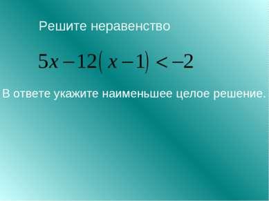 Решите неравенство В ответе укажите наименьшее целое решение.