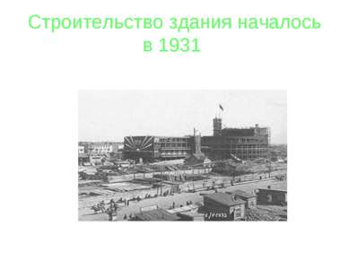 Строительство здания началось в 1931