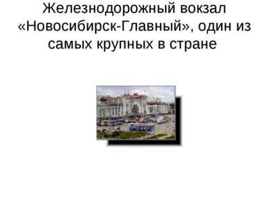 Железнодорожный вокзал «Новосибирск-Главный», один из самых крупных в стране
