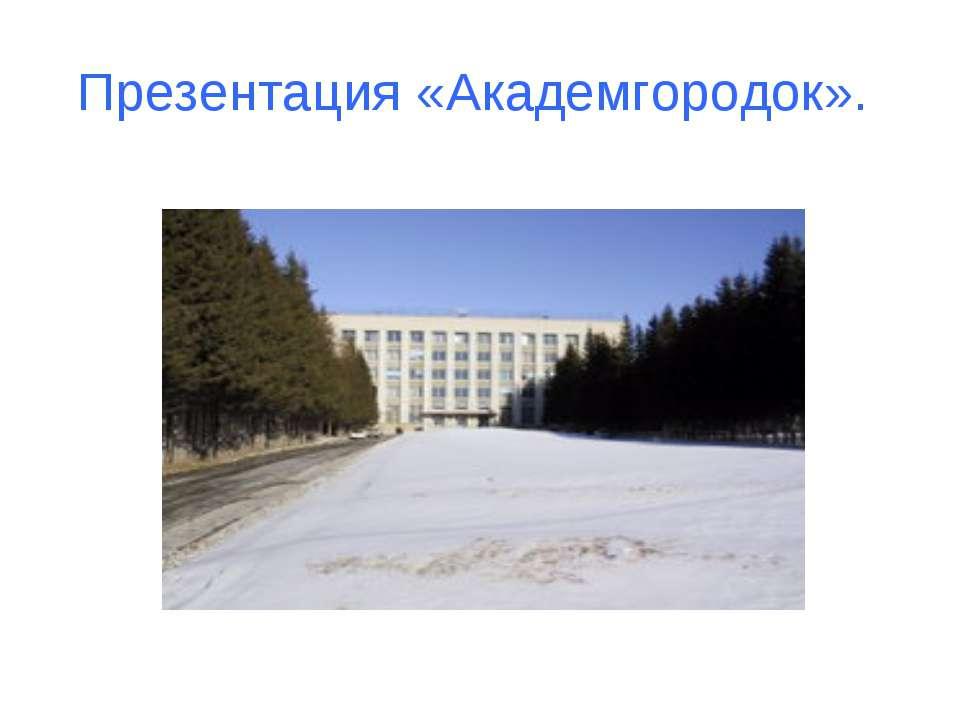 Презентация «Академгородок».