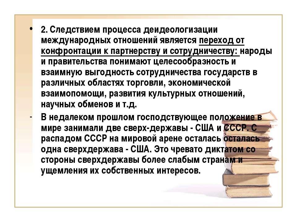2. Следствием процесса деидеологизации международных отношений является перех...