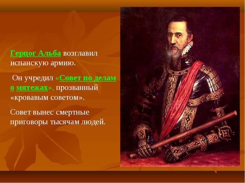 Герцог Альба возглавил испанскую армию. Он учредил «Совет по делам о мятежах»...