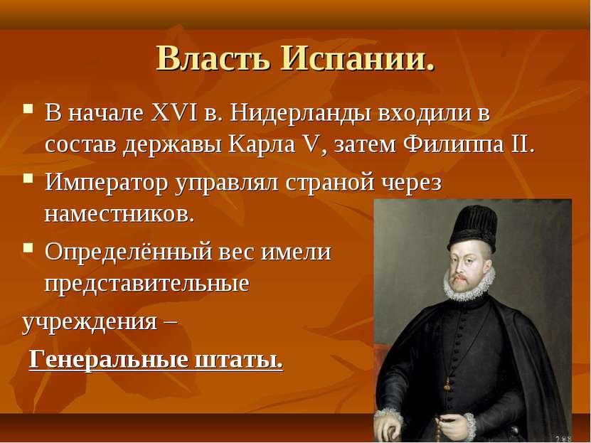 Власть Испании. В начале XVI в. Нидерланды входили в состав державы Карла V, ...