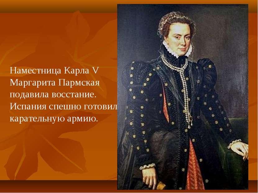 Наместница Карла V Маргарита Пармская подавила восстание. Испания спешно гото...