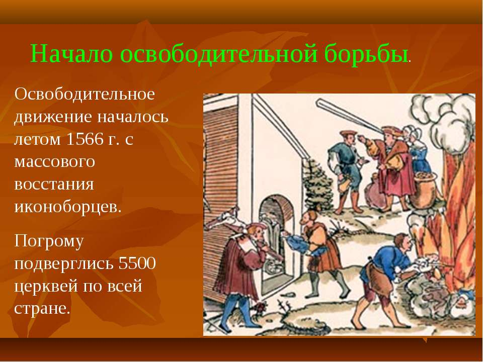 Освободительное движение началось летом 1566 г. с массового восстания иконобо...