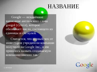 НАЗВАНИЕ Google — искажённое написание английского слова googol (гуго л), кот...