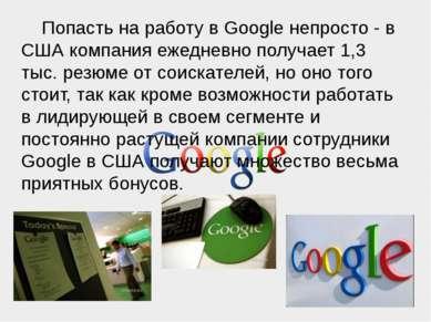 Попасть на работу в Google непросто - в США компания ежедневно получает 1,3 т...