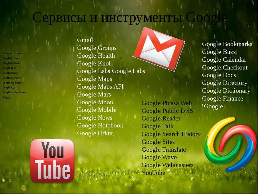 Сервисы и инструменты Google «Вопросы и ответы» Google AdSense Google AdWords...