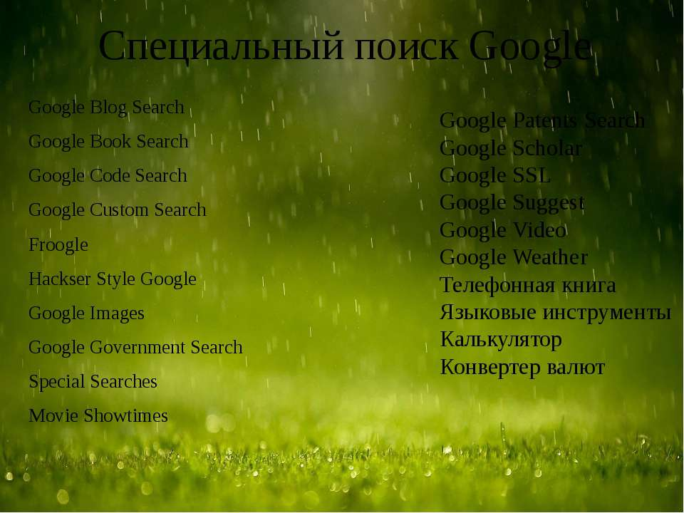 Специальный поиск Google Google Blog Search Google Book Search Google Code Se...