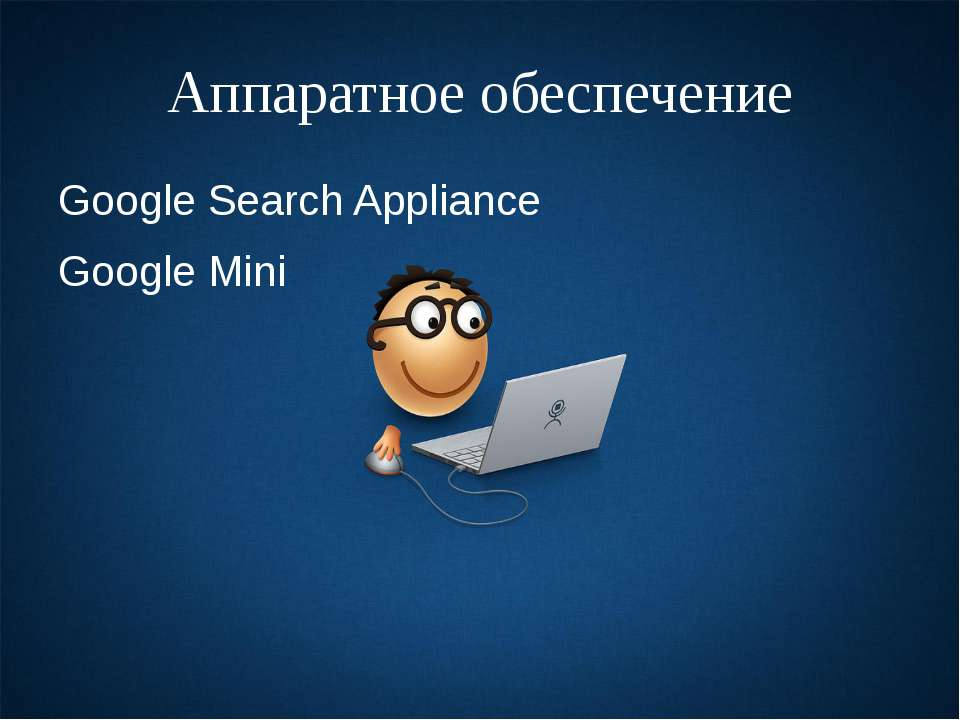 Аппаратное обеспечение Google Search Appliance Google Mini