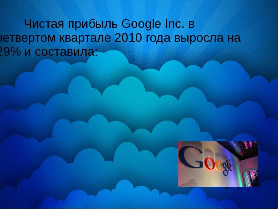 Чистая прибыль Google Inc. в четвертом квартале 2010 года выросла на 29% и со...
