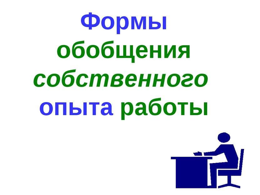 Формы обобщения собственного опыта работы