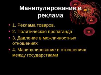 Манипулирование и реклама 1. Реклама товаров. 2. Политическая пропаганда 3. Д...