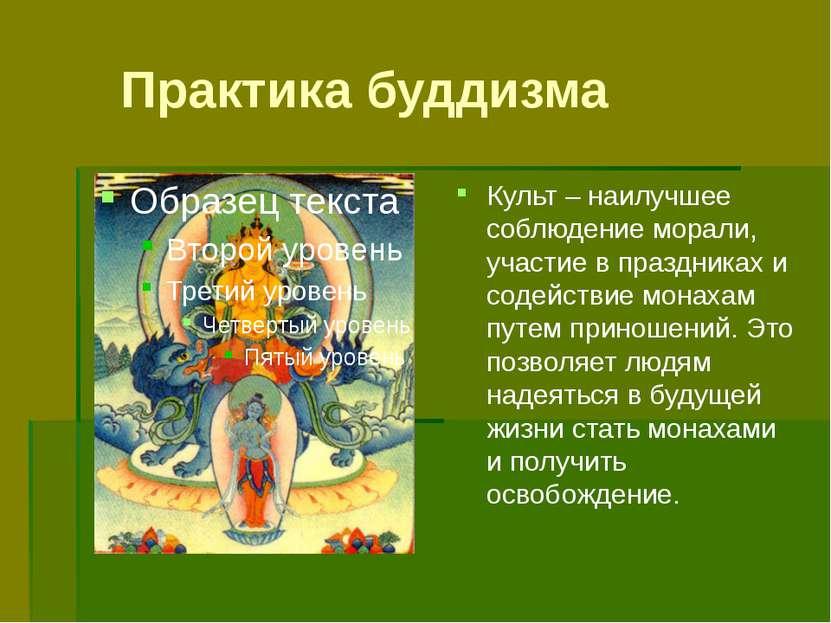 Практика буддизма Культ – наилучшее соблюдение морали, участие в праздниках и...