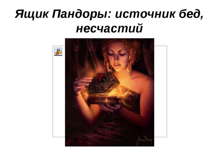 Ящик Пандоры: источник бед, несчастий