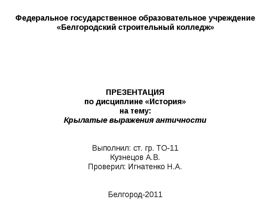 Федеральное государственное образовательное учреждение «Белгородский строител...