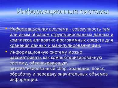 Информационные системы Информационная система - совокупность тем или иным обр...